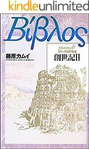旧約聖書―創世記― (2) (ぶんか社コミックス)