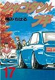 シャコタン★ブギ(17) (ヤングマガジンコミックス)