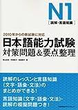 日本語能力試験N1[読解・言語知識]対策問題&要点整理