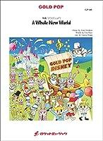 ホール・ニュー・ワールド (映画『アラジン』より)   A WHOLE NEW WORLD - GP60 (究極の吹奏楽〜夢の国編【吹奏楽譜ゴールドポップ GOLD POP】)
