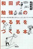 和田式勉強のやる気をつくる本—やれない自分を変えるちょっとしたアイデア75 (新・受験勉強法シリーズ)