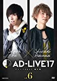 「AD-LIVE2017」第6巻(蒼井翔太×浅沼晋太郎)[DVD]
