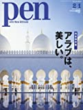 Pen(ペン) 2018年 2/1 号[アラブは、美しい。]