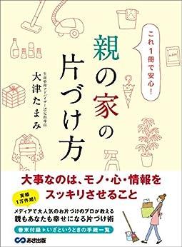 [大津たまみ]のこれ1冊で安心 親の家の片づけ方―――大事なのは、モノ・心・情報をスッキリさせること