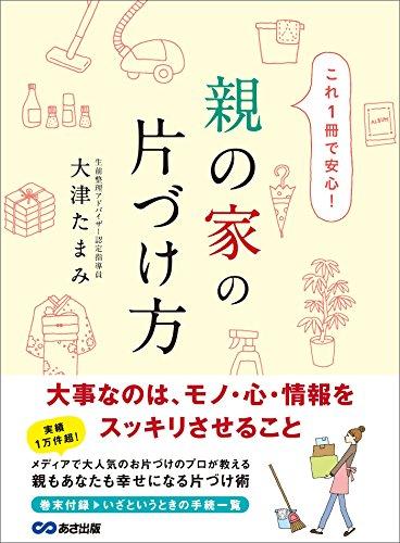 これ1冊で安心 親の家の片づけ方———大事なのは、モノ・心・情報をスッキリさせること