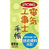 2016年版 電気工事士手帳