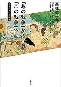 高橋源一郎『「あの戦争」から「この戦争」へ ニッポンの小説3』の表紙画像