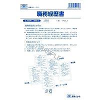 労務 13/職務経歴書