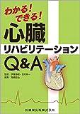 わかる!できる! 心臓リハビリテーションQ&A