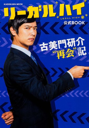「リーガルハイ」公式BOOK  古美門研介 再会記 (カドカワムック 513)