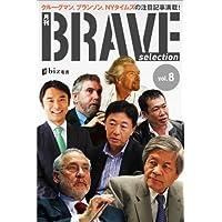 月刊ブレイブ・セレクション 第8号 (現代ビジネスブック)