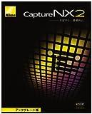 Nikon Capture NX2 キャプチャー NX2 アップグレードの画像