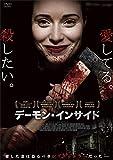 デーモン・インサイド[DVD]