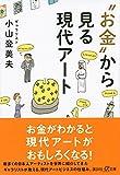 """""""お金""""から見る現代アート (講談社+α文庫) 画像"""