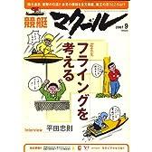 競艇マクール 2007年 09月号 [雑誌]