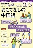 NHK ラジオ おもてなしの中国語 2018年10月~2019年3月 (語学シリーズ)