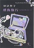 ([た]1-3)感傷旅行 Tanabe Seiko Col (ポプラ文庫)