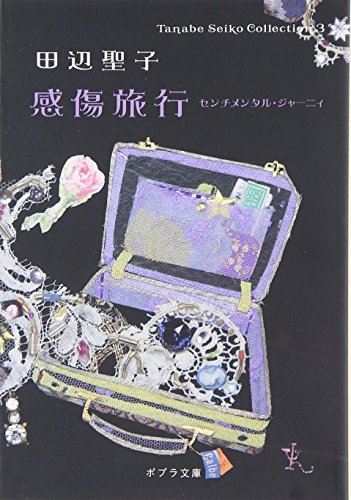 ([た]1-3)感傷旅行 Tanabe Seiko Col (ポプラ文庫)の詳細を見る