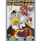 速攻生徒会 (1) (ゲーメストコミックス)