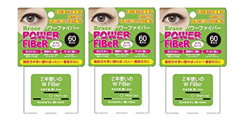 調整金銭的緊張Brace ブレース パワーファイバー クリア 1.2mm (眼瞼下垂防止用テープ) 3個セット ダブルスレッド