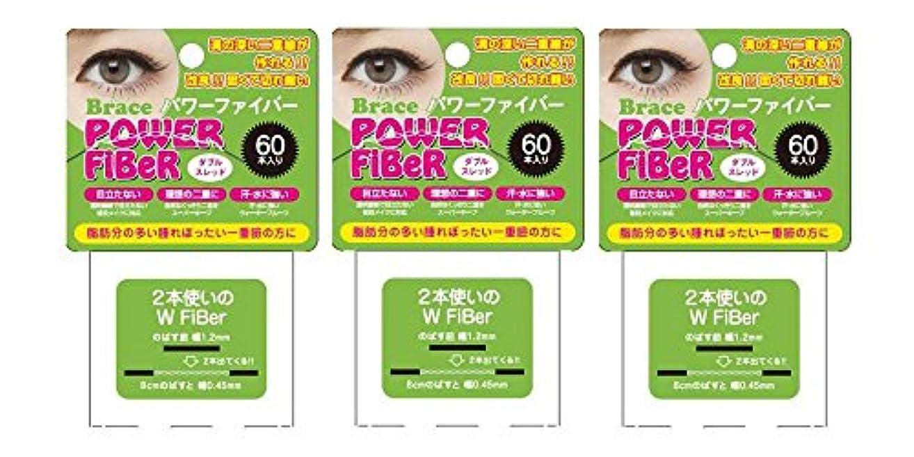 痛み誓い繁雑Brace ブレース パワーファイバー クリア 1.2mm (眼瞼下垂防止用テープ) 3個セット ダブルスレッド