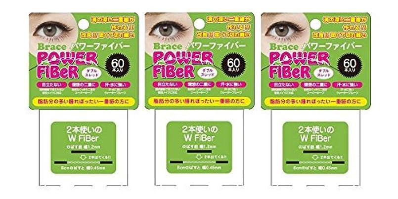 有効中毒委員長Brace ブレース パワーファイバー クリア 1.2mm (眼瞼下垂防止用テープ) 3個セット ダブルスレッド