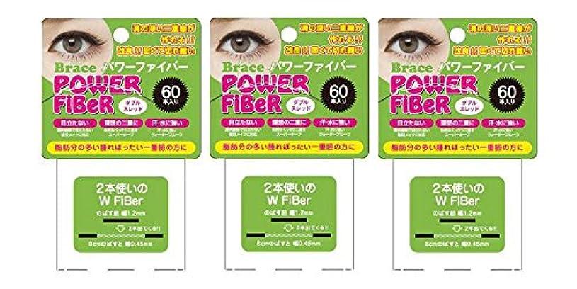 フィラデルフィアオーチャード腹Brace ブレース パワーファイバー クリア 1.2mm (眼瞼下垂防止用テープ) 3個セット ダブルスレッド