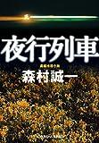 夜行列車 (光文社文庫)