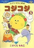 コジコジ 3―さくらももこ劇場 (ソニー・マガジンズコミックス アニメコレクション)