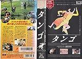 タンゴ(字幕スーパー版) [VHS]