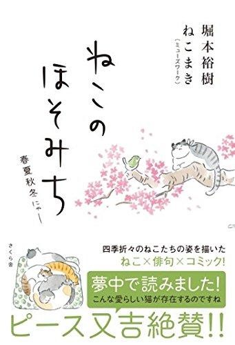 ねこのほそみち ―春夏秋冬にゃー / 堀本 裕樹,ねこまき(ミューズワーク)