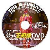 放課後ミッドナイターズ ショートムービーズseason2[DVD]