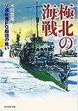 極北の海戦―ソ連救援PQ船団の戦い (光人社NF文庫)