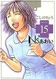 Ns'あおい(15) (モーニング KC)