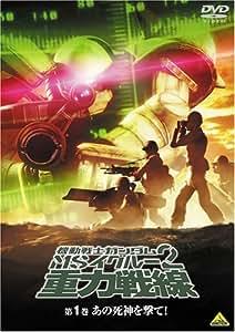 機動戦士ガンダム MSイグルー2 重力戦線 1 あの死神を撃て! [DVD]