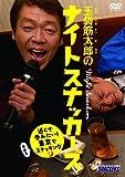 玉袋筋太郎のナイトスナッカーズ 近くで飲みたい!東京でスナッキング2[DVD]