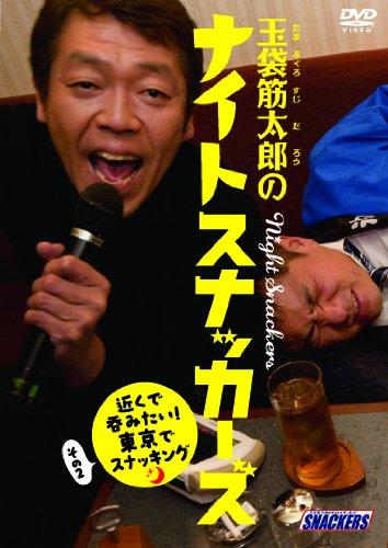 玉袋筋太郎のナイトスナッカーズ 近くで飲みたい!東京でスナッキング2 [DVD]