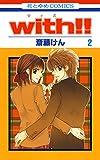 with!! 2 (花とゆめコミックス)