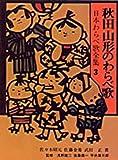 秋田・山形のわらべ歌 (日本わらべ歌全集3) 画像