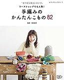 手編みのかんたんこもの82 (レディブティックシリーズno.4291)