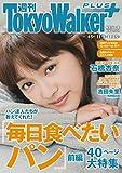 週刊 東京ウォーカー+ 2017年No.45 (11月8日発行) [雑誌] (Walker)