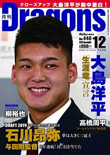 月刊ドラゴンズ 2019年 12 月号