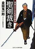 聖剣裁き—浅草三十八文見世裏帳簿 (コスミック・時代文庫 く 5-2)