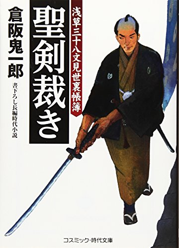 聖剣裁き 浅草三十八文見世裏帳簿 (コスミック時代文庫)