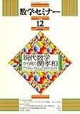 数学セミナー 2008年 12月号 [雑誌]