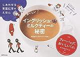 しあわせな英国紅茶のえほん おいしいイングリッシュ・ミルクティーの秘密