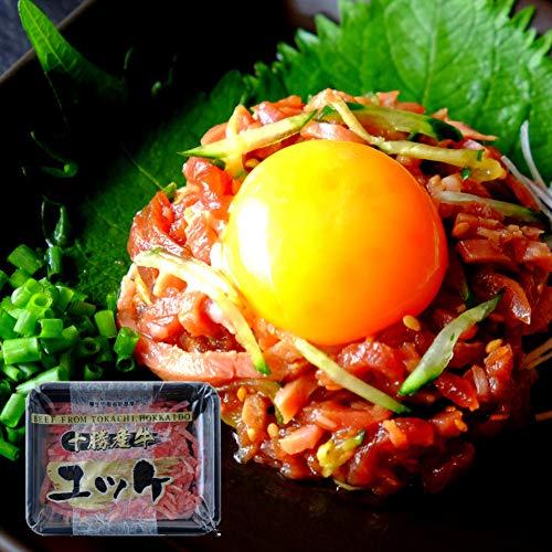 生食用 ユッケ(牛ユッケ/牛肉/ゆっけ) 北海道十勝産 国産 50g×5 タレなし 冷凍 おつまみ 酒の肴 認可済み 生食用食肉