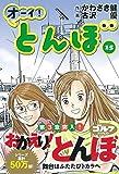 オーイ!とんぼ (15) (ゴルフダイジェストコミックス)