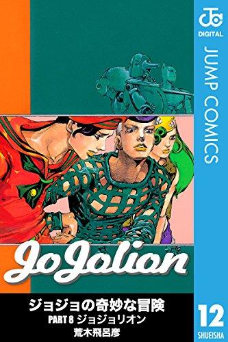 ジョジョの奇妙な冒険 第8部 モノクロ版 12 (ジャンプコミックスDIGITAL)の詳細を見る