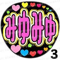【ジャンボうちわ用プリントシール】【AKB48/チームB/竹内美宥】『みゆみゆ』《タイプ3》全シールカット済みなので簡単に貼れる!
